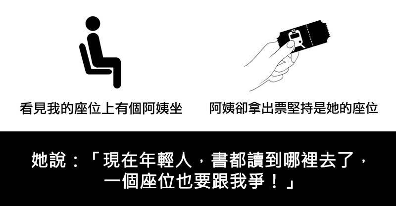 他買了一張「不能坐的坐票」回家 原因曝光才揭露「台灣人最嚴重問題」!