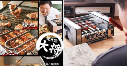 邊緣人專用「單人烤肉機」被搶翻 專業「旋轉串燒」直逼燒烤店!