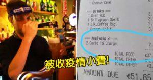 去酒吧被強制加收「防疫基金」超傻眼 網友:這是店家的權益