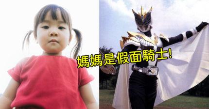 跟4歲女兒說「我演過《假面騎士》喔」 她超直白反應讓女星心碎了