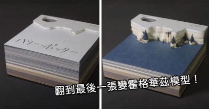 哈利波特「紙雕便條紙」每撕一張有驚喜 翻到最後變「霍格華茲模型」美炸!