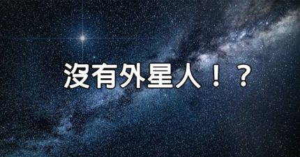 外星迷要哭了!科學家搜索「1千萬個太陽系」:沒發現外星人
