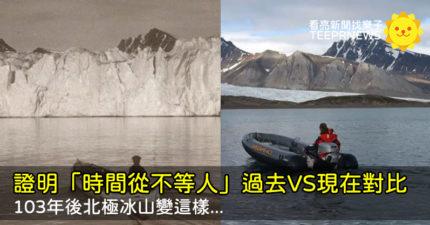 15張證明「時間從不等人」過去VS現在對比 103年後北極冰山都沒了