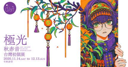 「歌姬繪師」秋赤音首次台灣個展!秋赤音近況介紹、盤點殿堂作品