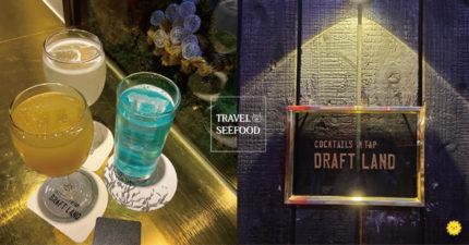 2020亞洲50大酒吧 Draft Land 沒有椅子的酒吧「調酒站著喝」