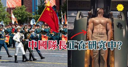 「中國隊長」要來了?美爆北京「打造超級士兵」:解放軍已人體實驗