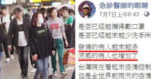 台灣疫情趨緩「民眾不戴口罩」了 醫師拿證據警告:病毒還在!