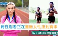 16歲女控訴「跨性別運動員」壟斷比賽!她輸給「前男生」:多努力都贏不過