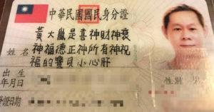 「全台最長姓名」寶座換人當!台南運將求「所有神明祝福」25字名曝光